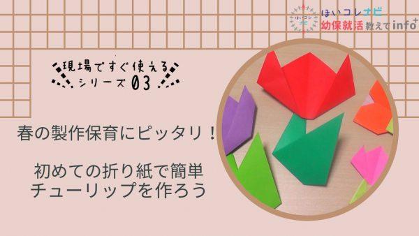 【動画あり】春の製作保育にピッタリ!初めての折り紙で簡単チューリップを作ろう