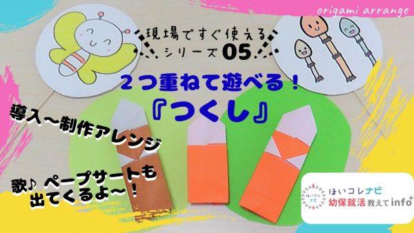 動画解説付:2つ重ねて遊べる!『つくし』の 折り紙 と春の製作アレンジ