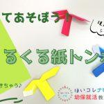 保育実習におすすめ!折り紙でつくる簡単くるくる紙トンボ