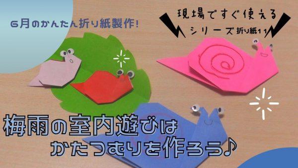 <4歳児から>6月のかんたん 折り紙 !梅雨の室内遊びはかたつむりを作ろう♪