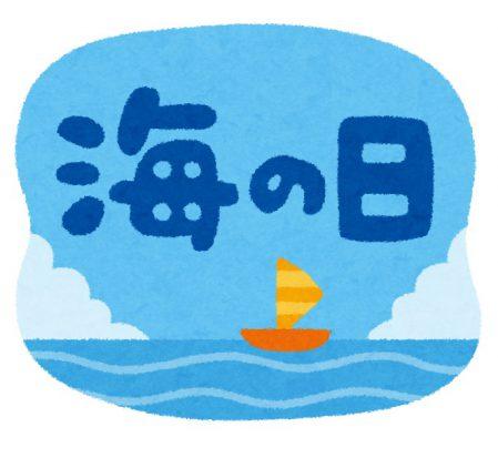 7月20日は『 海の日 』!保育や実習で使える子どもへの伝え方