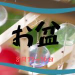 「先生、 お盆 ってなあに?」保育園・幼稚園で伝えたい日本の行事