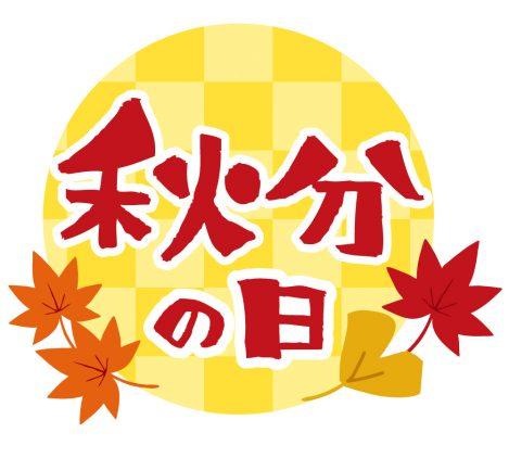 『 秋分の日 』をわかりやすく園児達に説明しよう!~絵本・紙芝居もご紹介
