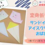 【動画解説あり】おばけ にも変身する簡単折り紙 『サンドイッチ→アイスクリーム→ おばけ 』