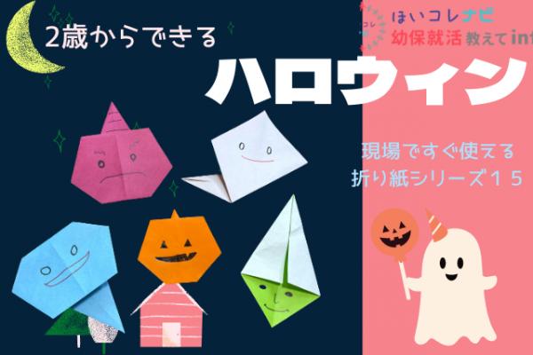 【動画解説付き】保育園で簡単に作れる! ハロウィン 折り紙 <2~3歳児向け>