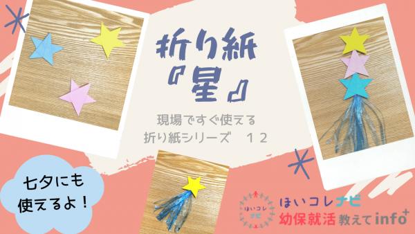 【動画あり】七夕の飾りにもつかえる! 折り紙 でつくる『星』