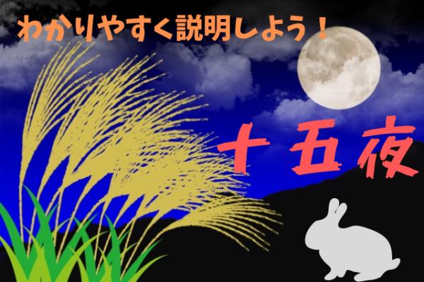 《そのまま使える 十五夜 のお話》保育園・幼稚園でお月見をしよう!