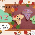 【動画付き】秋の折り紙製作~ きのこ を作って遊ぼう!(2~3歳児クラス向け)