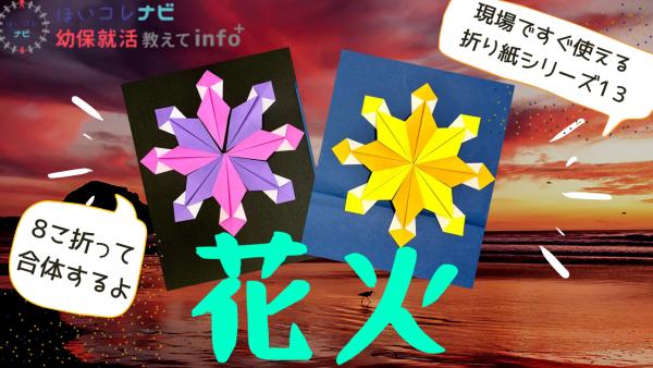 ≪ 折り紙 ≫実習にもおすすめ♪夏にぴったり!『花火』の作り方