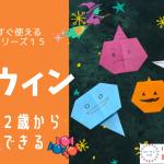【動画解説付き】簡単に作れる! ハロウィン 折り紙 <2~3歳児向け>