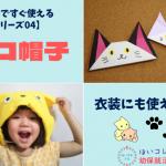 【動画解説あり】 衣装 にもおすすめ!かぶって遊べる<猫帽子>の作り方