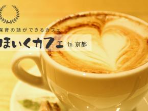 ほいくカフェ in京都