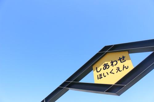 shiawase26